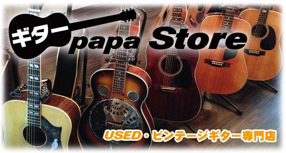 ギターpapa Store